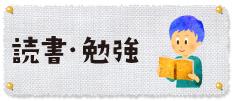 カテゴリ_読書