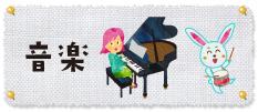 カテゴリ_音楽
