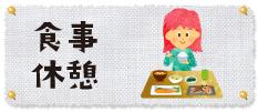 カテゴリ_食事休憩