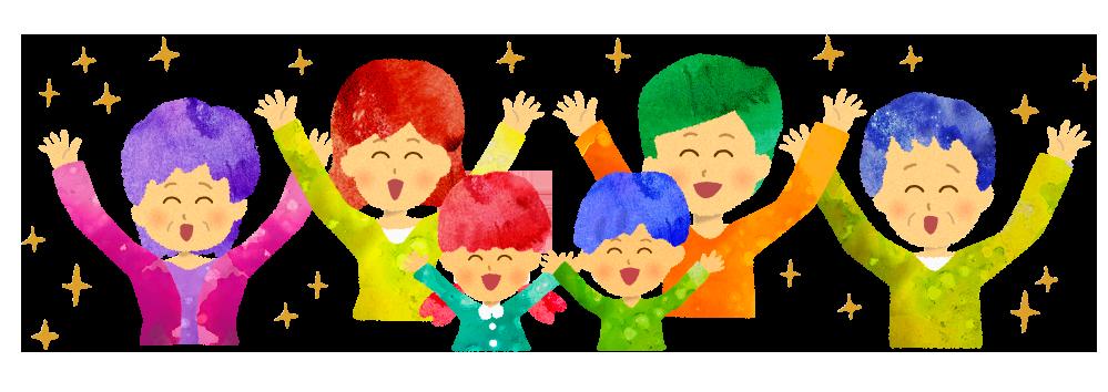 フリー素材:わーい!喜ぶ大家族のイラスト
