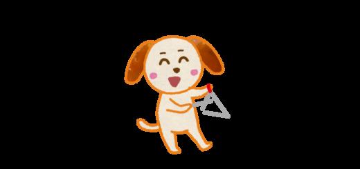 トライアングルを鳴らす犬のイラスト