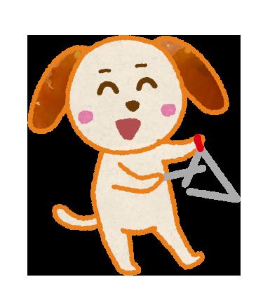 【無料素材】トライアングルを演奏する犬のイラスト