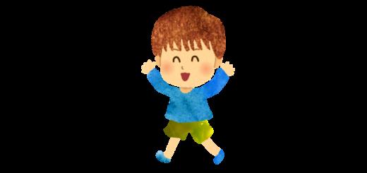 うれしい!走る男の子のイラスト