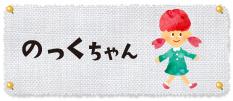 カテゴリ_のっくちゃん