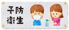 カテゴリ_予防・衛生