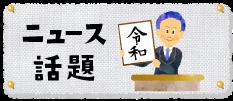 カテゴリー_ニュース話題