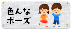 カテゴリ−_色んなポーズ