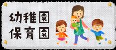カテゴリー_保育園・幼稚園