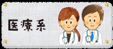 カテゴリー_医療系