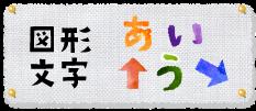 カテゴリー_図形文字