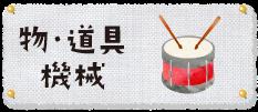 カテゴリー_道具・機械