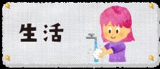 カテゴリ_生活