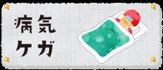 カテゴリー_病気・ケガ