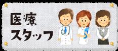 カテゴリー_医療スタッフ