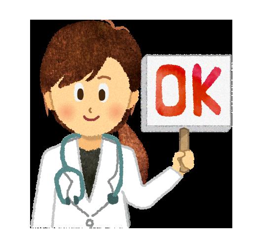 【無料素材】OK!いいよ!許可する女性医師のイラスト