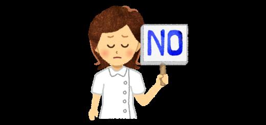 NO!ダメ!のプレートを出す看護師のイラスト