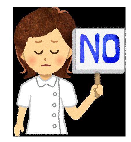 【無料素材】許可出来ませんの看護師のイラスト