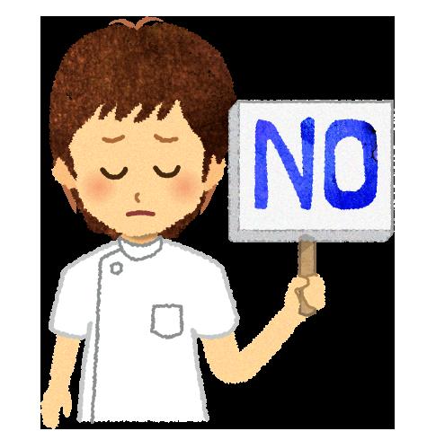 【無料素材】ダメ!と言う残念そうな男性看護師のイラスト