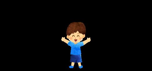 喜ぶ男の子のイラスト