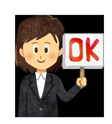 【無料素材】OKのプレートを出すスーツ姿の女性のイラスト