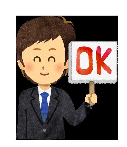 【無料素材】OKプレートを持つビジネスマンのイラスト