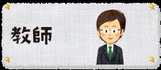 カテゴリ_先生