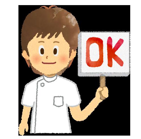 【無料素材】OKと言う整体師のイラスト