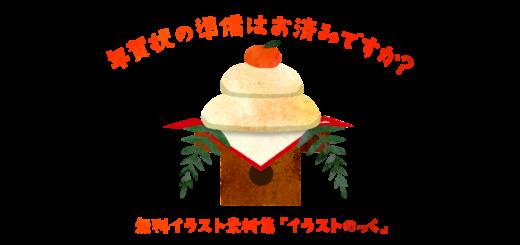 【年賀状素材】鏡餅かがみもちのイラスト