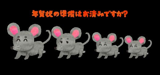 ネズミの行列のイラスト