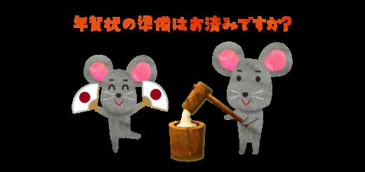 あっぱれ!餅つきネズミのイラスト