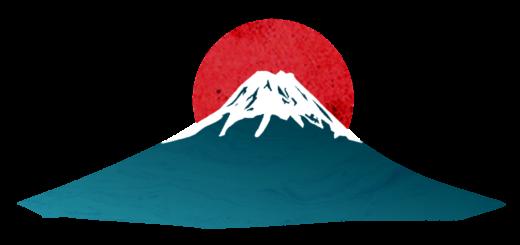 富士山と日の丸のイラスト