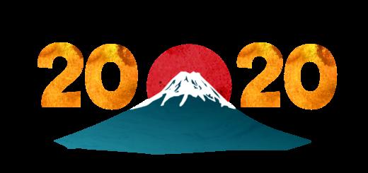 富士山と初日の出と2020のイラスト