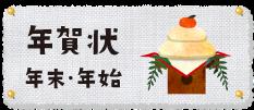 カテゴリ_お正月