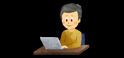 ノートパソコンを操作するおじいちゃんのイラスト