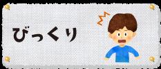 カテゴリ_ビックリ