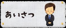 カテゴリー_あいさつ