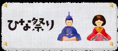 カテゴリ_ひな祭り