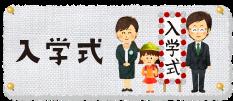 カテゴリ_入学式