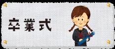 カテゴリ_卒業式