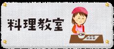 カテゴリ_料理教室