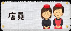カテゴリ_店員