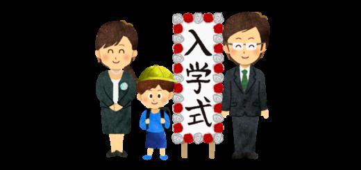 入学式プレートの前で撮影する男の子家族のイラスト