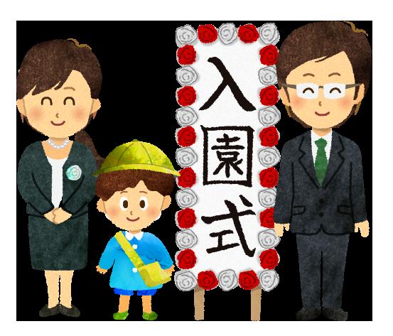 【無料素材】入園式看板の前で撮影する家族イラスト