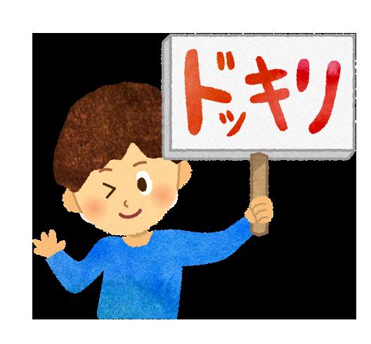 【無料素材】ドッキリ大成功!の看板を持つ男子のイラスト