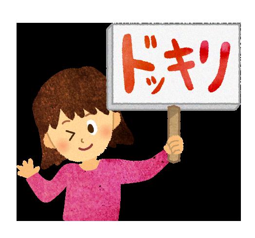 【無料素材】ドッキリ大成功!の札を持つ女の子のイラスト