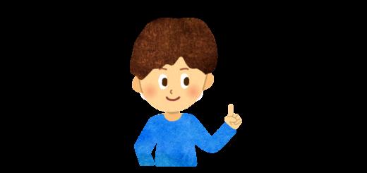 人差し指を上げる男の子のイラスト