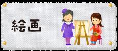 カテゴリ_絵画教室