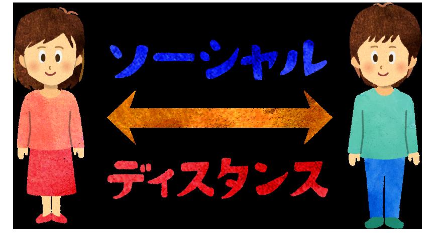 【無料素材】新ソーシャルディスタンスのイラスト