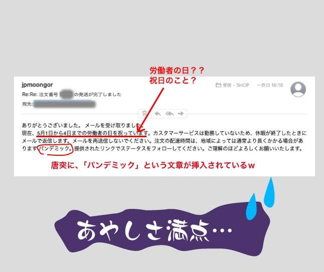 中国アパレル通販サイトの自動返信メール