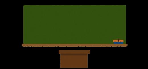 ブラックボード、黒板のイラスト